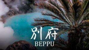 BEPPU-別府-Une-journée-dans-la-fumée-des-enfers-mais-pas-que-18