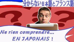 NE-RIEN-COMPRENDRE-EN-JAPONAIS-