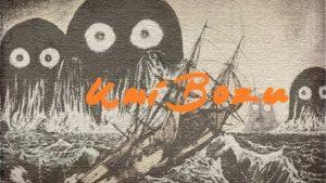 Yokaï-no-Jidaï-épisode-20-Umi-Bozu