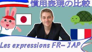 LES-EXPRESSIONS-EN-FRANCAIS-ET-EN-JAPONAIS-