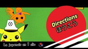 Directions-ほうこう