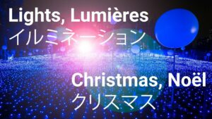 Compilation-lights-of-Christmas-in-Japan-Illuminations-de-Noël-au-Japon-日本クリスマス-イルミネーション