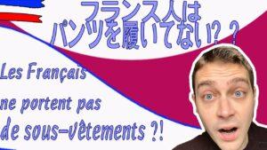 日本人から見たフランス人のステレオタイプ!CE-QUE-PENSENT-LES-JAPONAIS-DES-FRANCAIS-